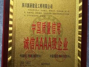 中国质量信用诚信AAAA级企业